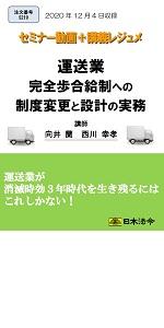 送業完全歩合給制への制度変更と設計の実務(S219)