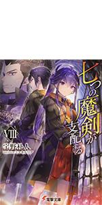 七つの魔剣が支配するVIII (電撃文庫)七つの魔剣が支配するVIII (電撃文庫)