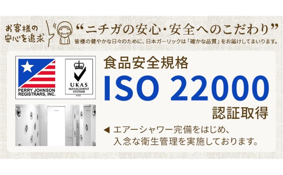 ニチガでは、安心・安全へこだわりのため、 製造拠点本社工場において食品安全の国際規格である ISO22000 認証取得しております。