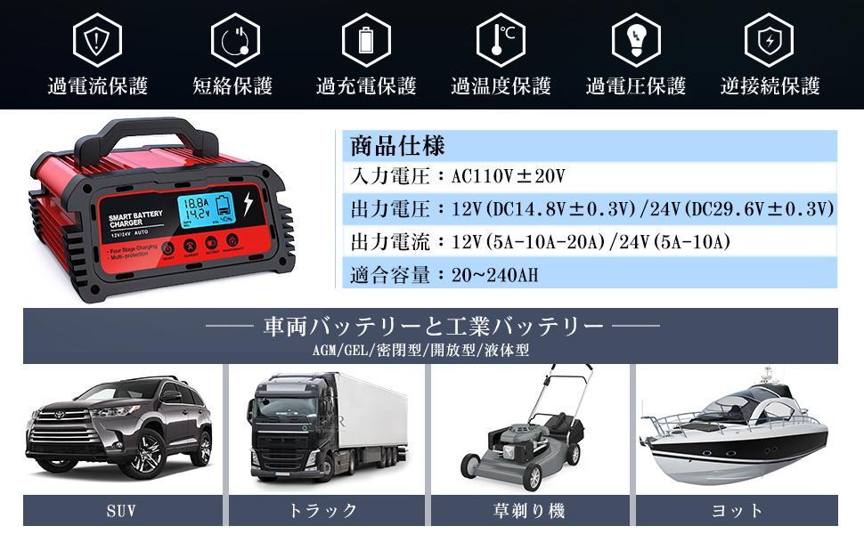 12V充電器