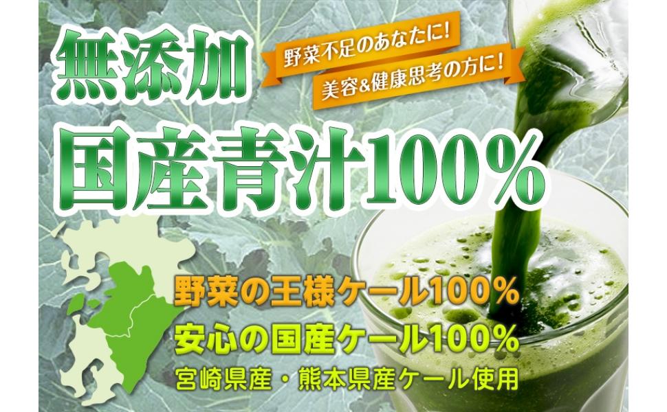 無添加国産青汁ケール100%