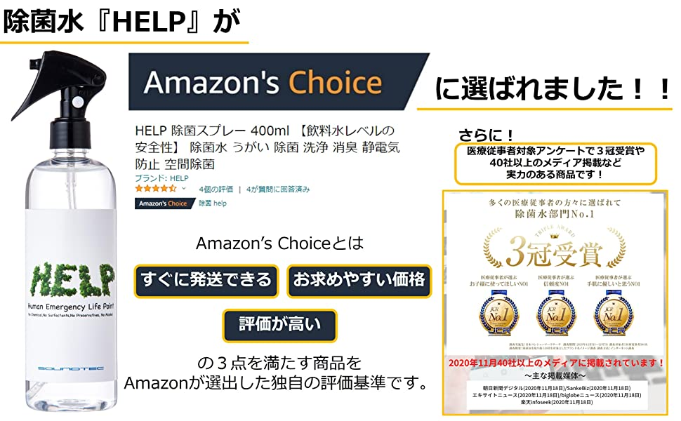 Amazonchoice&掲載実績
