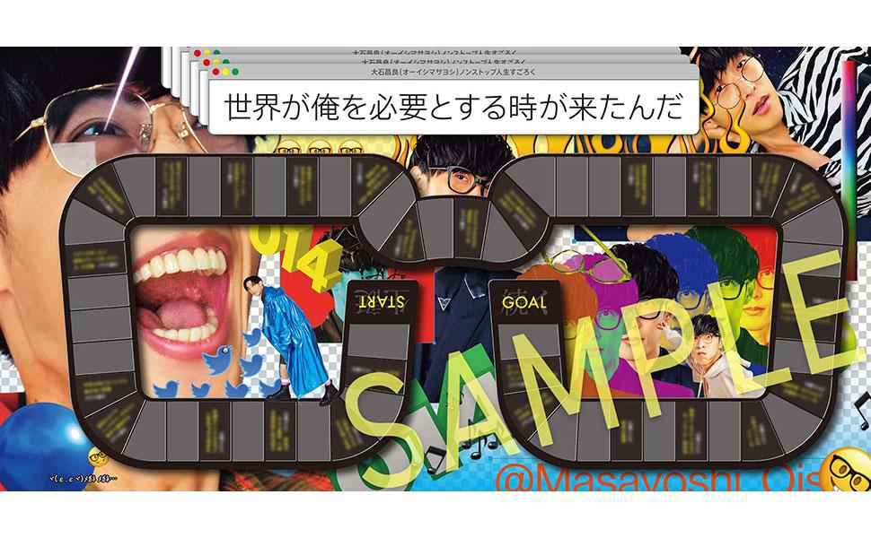 「オーイシマサヨシ コーシキブック」限定版特典