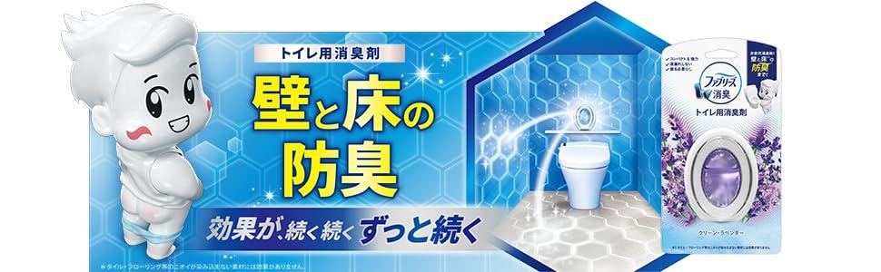 ファブリーズW消臭 トイレ用消臭剤