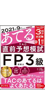 2021年9月試験をあてる TAC直前予想 FP技能士3級