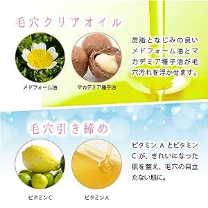 毛穴クリア成分。メドウフォーム油、マカデミアナッツ油、ビタミンC、ビタミンA