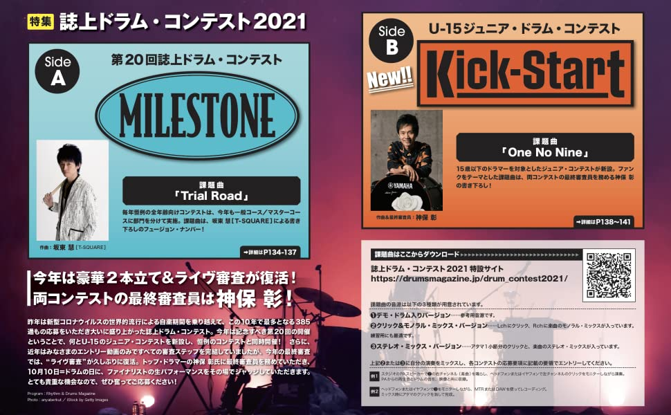 特集●誌上ドラム・コンテスト2021 第20回誌上ドラム・コンテスト「MILESTONE」