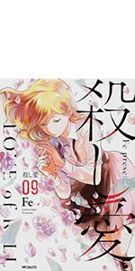 殺し愛9 (MFコミックス ジーンシリーズ)
