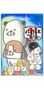 パンダと犬Ⅱ