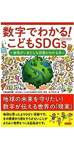 SDGs こどもSDGs