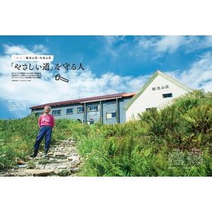 山と溪谷2021年8月号「日本アルプス山小屋案内」