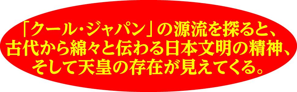 クール・ジャパン 源流 古代 日本文明 精神 天皇