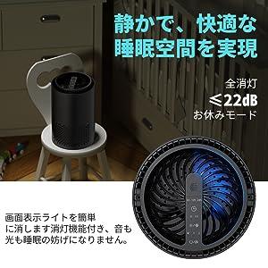 超静音 空気清浄機