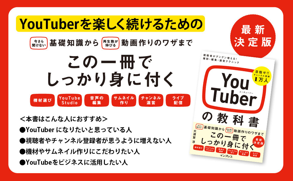 YouTuberの教科書