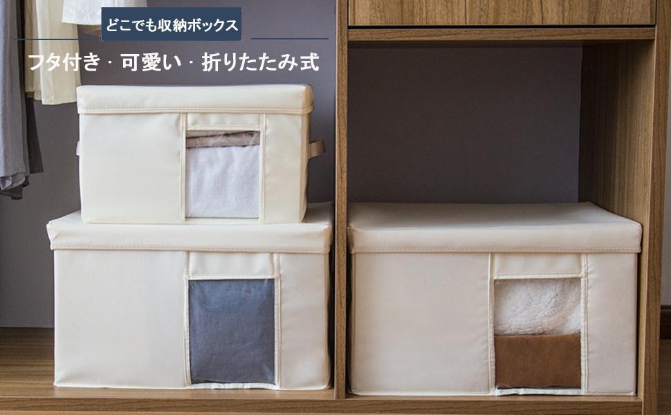 収納ケース 蓋つき 可愛い 折りたたみ式 透明窓