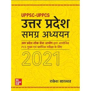 uttar pradesh hindi