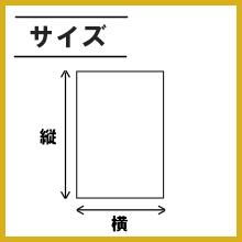 紙のサイズを表示した説明文です。