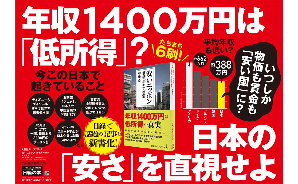 安い 日本 ニッポン