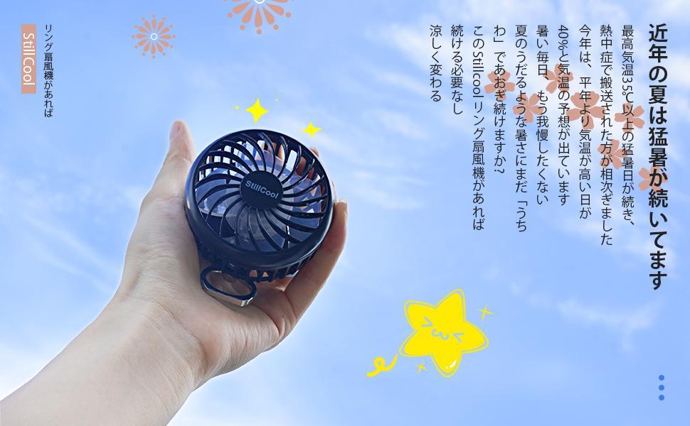 【超ミニ扇風機】携帯扇風機