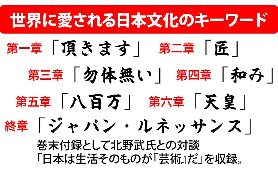 世界 日本文化 キーワード 巻末付録 北野武 対談 生活 芸術 和み 天皇 八百万 勿体無い 匠 ジャパン・ルネッサンス 頂きます