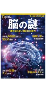 脳の謎 誰も知らない隠された能力
