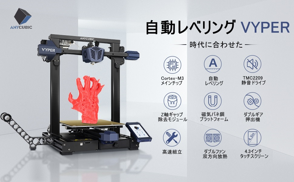 anycubic vyper