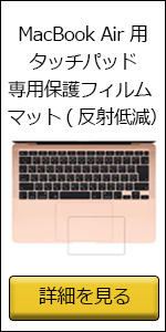 Apple MacBook Air 2020年モデル 用 タッチパッド専用保護フィルム マット(反射低減)タイプ