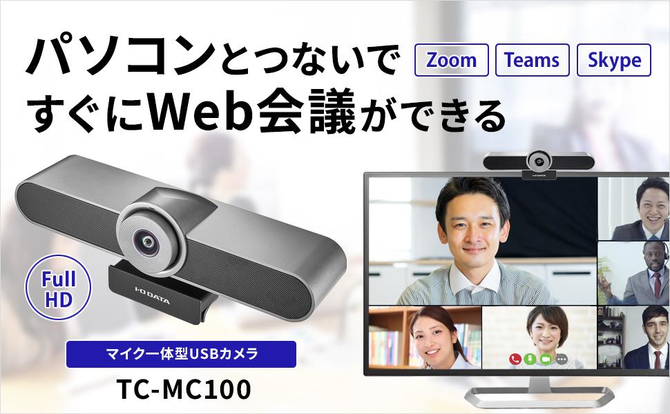 TC-MC100