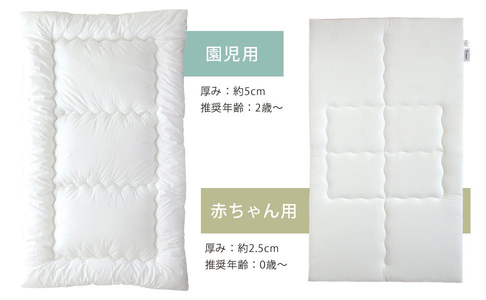 2種類の敷布団