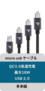 usb micro ケーブル
