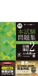 合格するための本試験問題集 日商簿記2級 2021年AW(秋冬)対策