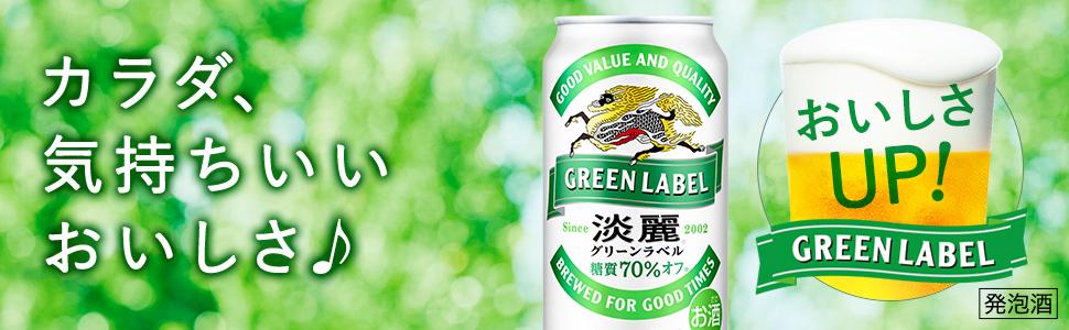 キリン 麒麟 きりん kirin キリンビール 発泡酒 はっぽうしゅ ビール びーる 糖質ゼロ 糖質オフ グリーンラベル ぐりーんらべる 淡麗グリーン 淡麗グリーンラベル たんれいグリーンラベル