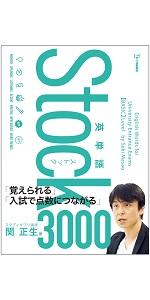 Stock3000