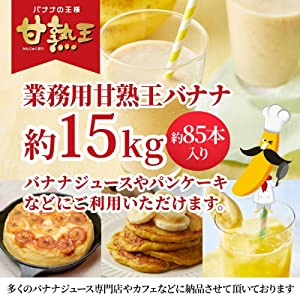 業務用甘熟王バナナ約15kg