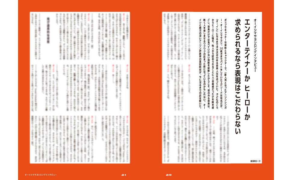 「オーイシマサヨシ コーシキブック」よりロングインタビュー
