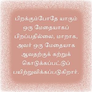 Atomic Habits; Tamil; Paperback; Tamil Edition; James Clear
