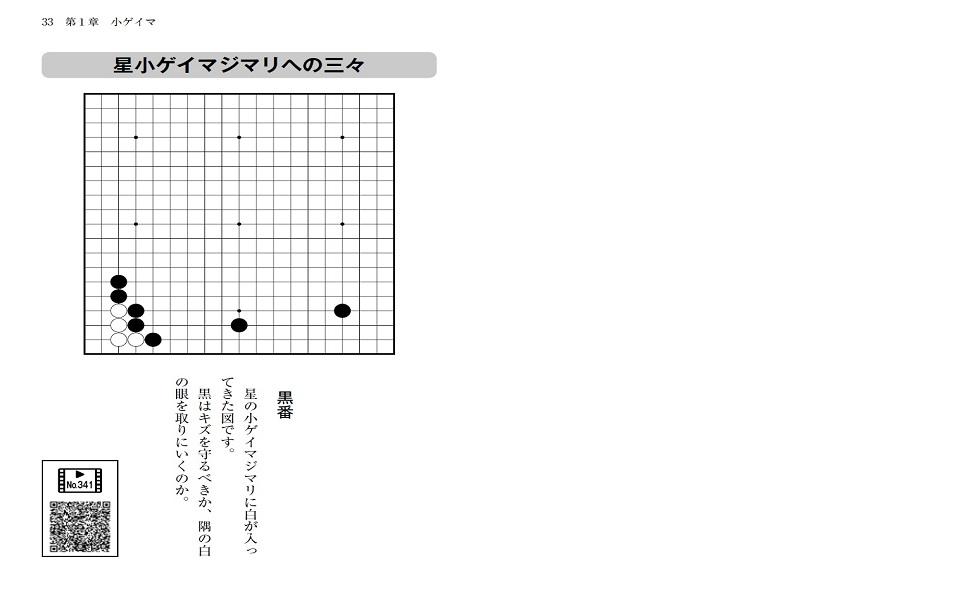 1冊でわかる! 囲碁・三々周辺の手順と攻防