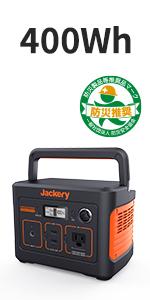 400wh-防災製品等推奨品認証取得