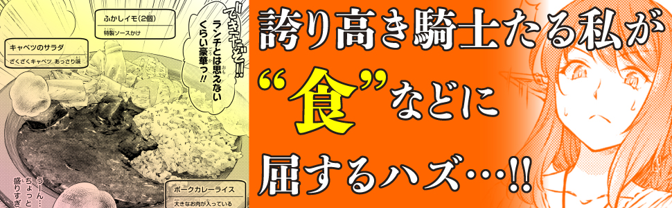 めしに導かれしエルフ (角川コミックス・エース)