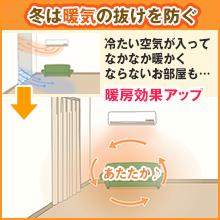 スリット 暖房 冷房 空気の循環 寒い 間仕切り