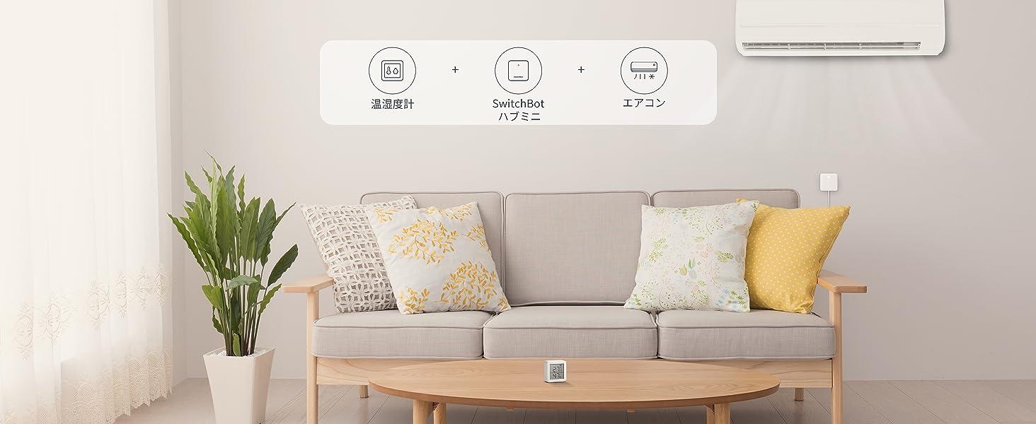 SwitchBot温湿度計とエアコン連携