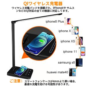 ワイヤレス充電デスクライト