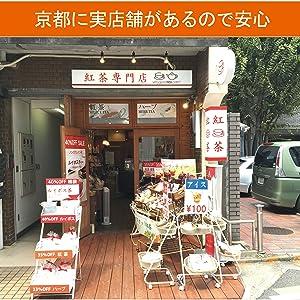 ●京都に店舗(直営店)あり