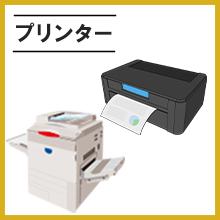 紙のプリンターを表示した説明文です。