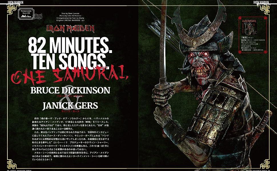 """アイアン・メイデン """"82 MINUTES, TEN SONGS, ONE SAMURAI!"""""""