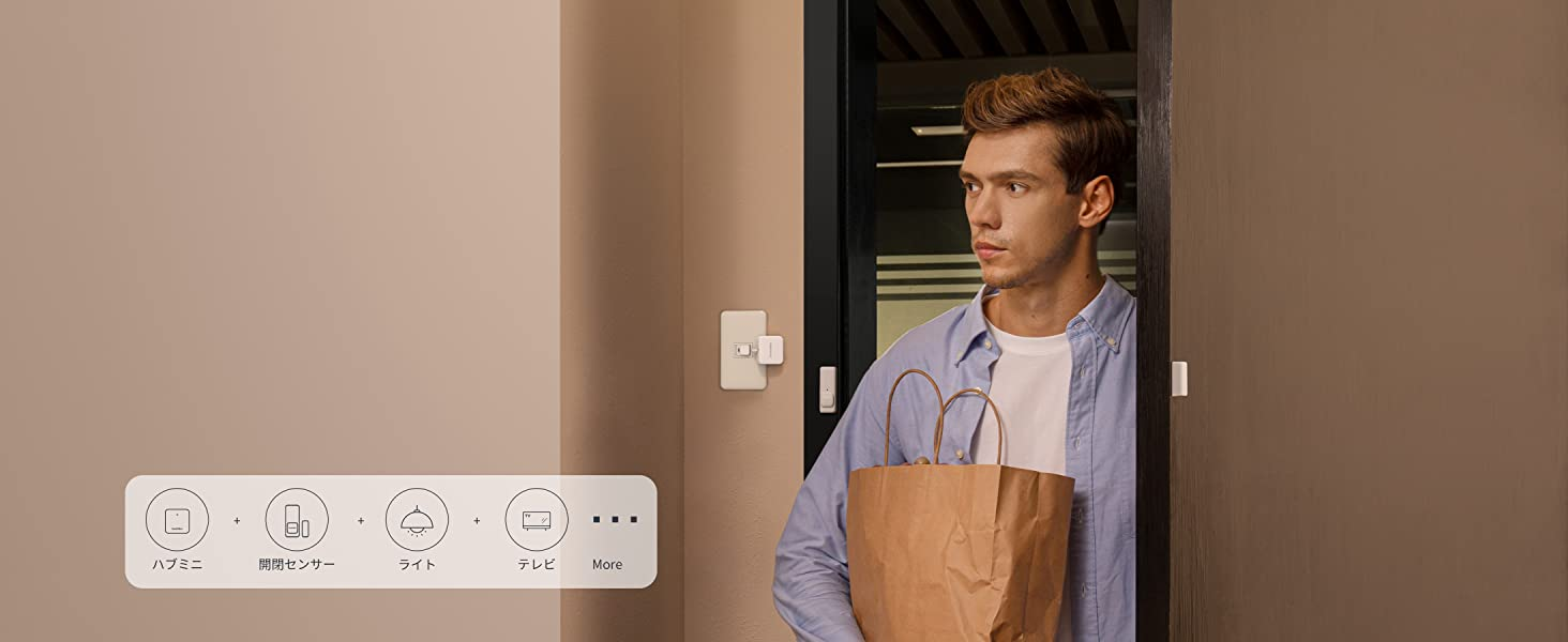 SwitchBot開閉センサー:SwitchBotシリーズと連携