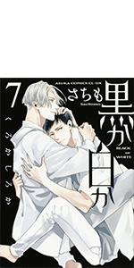 【Amazon.co.jp 限定】黒か白か 第7巻 (特典:スマホ壁紙データ配信) (あすかコミックスCL-DX)