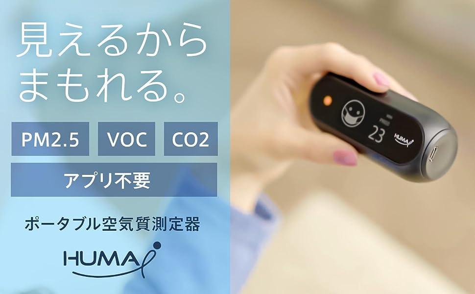 ポータブル空気質測定器 Huma-i