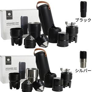 ブラックとシルバーの2種類 電動ミルと手動ミル付き オールインワンコーヒー