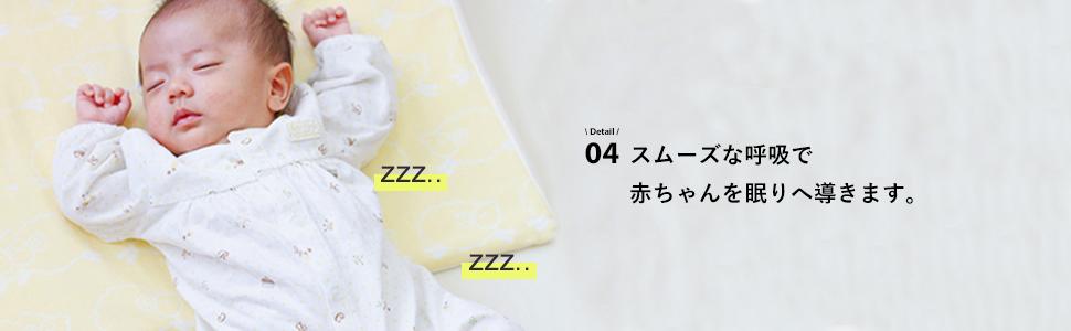 スリーピングピロー、ベビー用品、ベビー、眠り